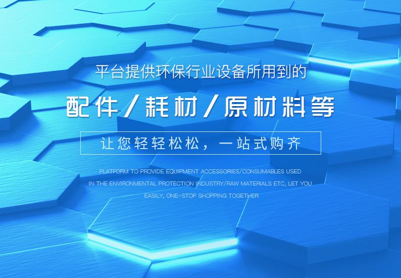 中链环保配件原材料网