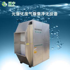 废气治理净化设备