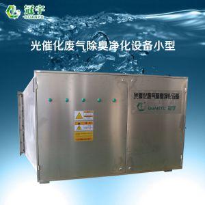 光催化废气治理净化设备