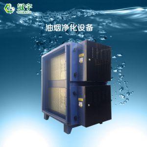 高效油烟净化设备