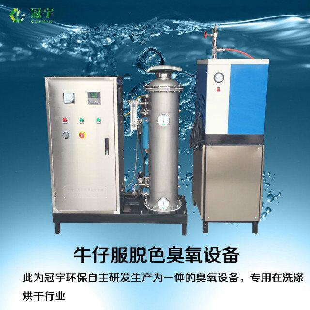 氧气源臭氧发生器专业生产厂家