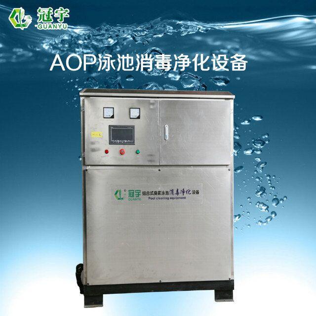 泳池消毒专用AOP水体净化设备