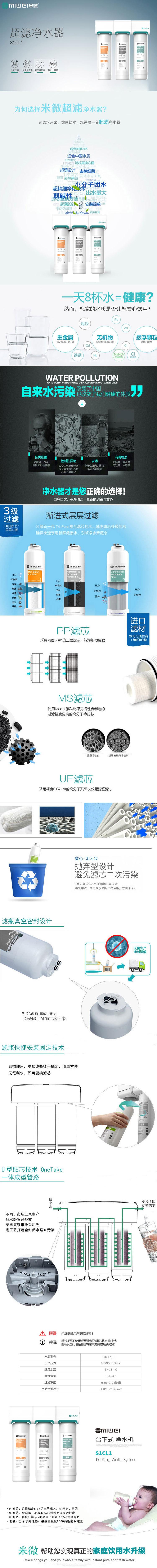 米微超滤净水器S1CL1