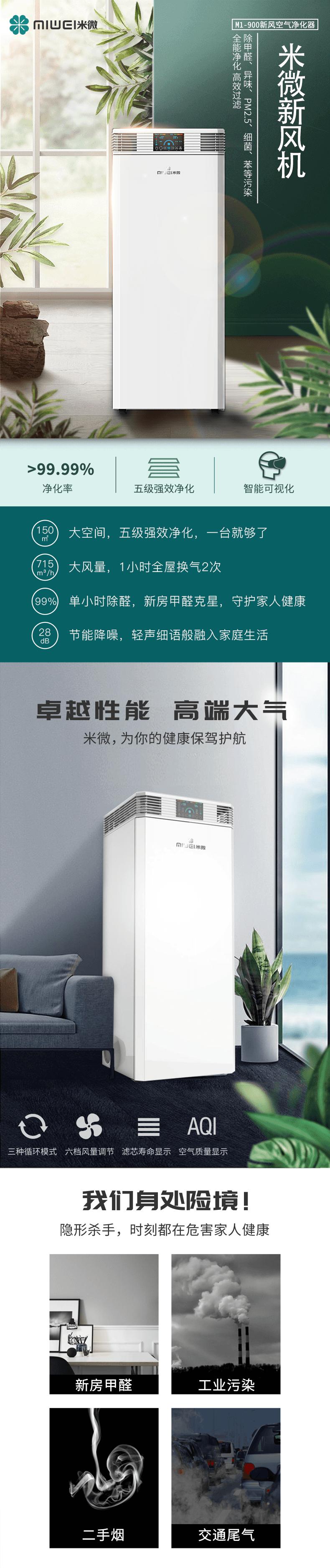 米微M1-900新风净化器【全能净化】